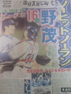 野茂ノーヒットノーラン(1996年9月19日付 中日スポーツ)